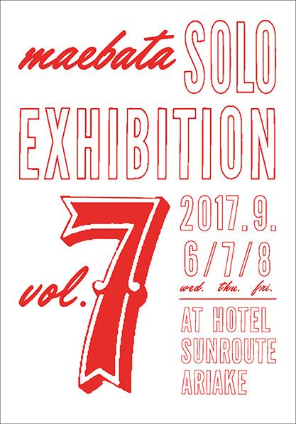 maebata SOLO EXHIBITION vol.7