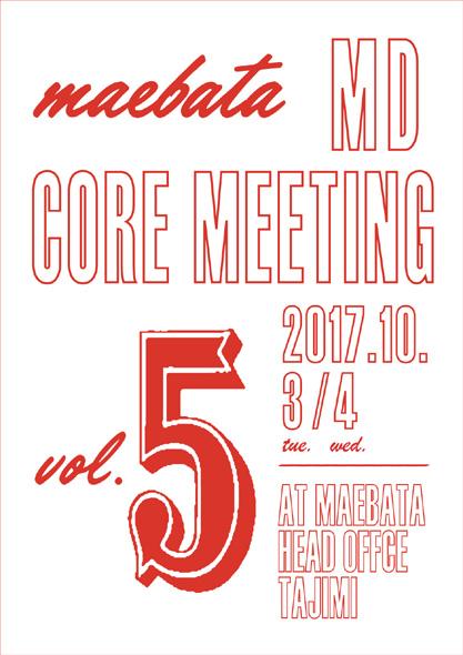 maebata MD CORE MEETING vol.5