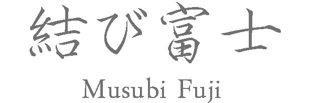 結び富士ロゴ