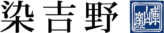 染吉野ロゴ