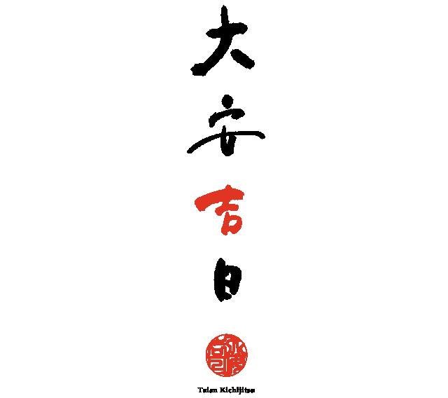 大安吉日ロゴ