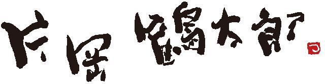 片岡鶴太郎ロゴ
