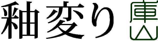 釉変りロゴ