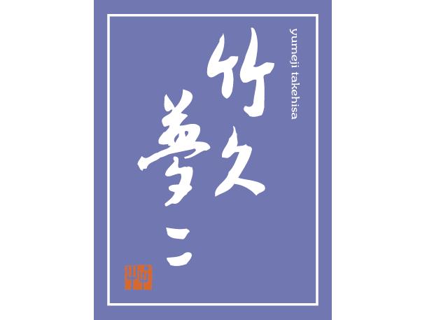 竹久夢二ロゴ