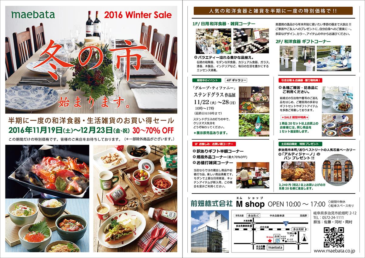 2016前畑冬の市