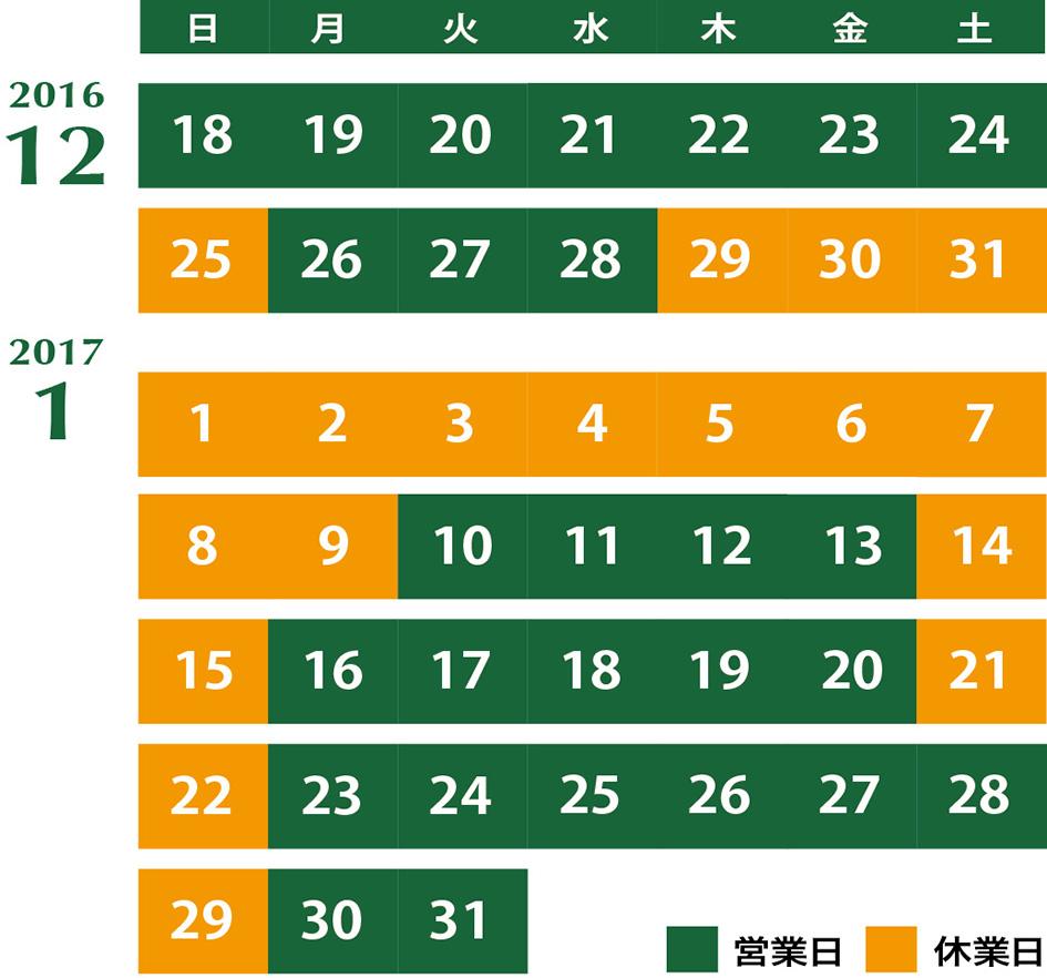 2016-2017年末年始営業カレンダー