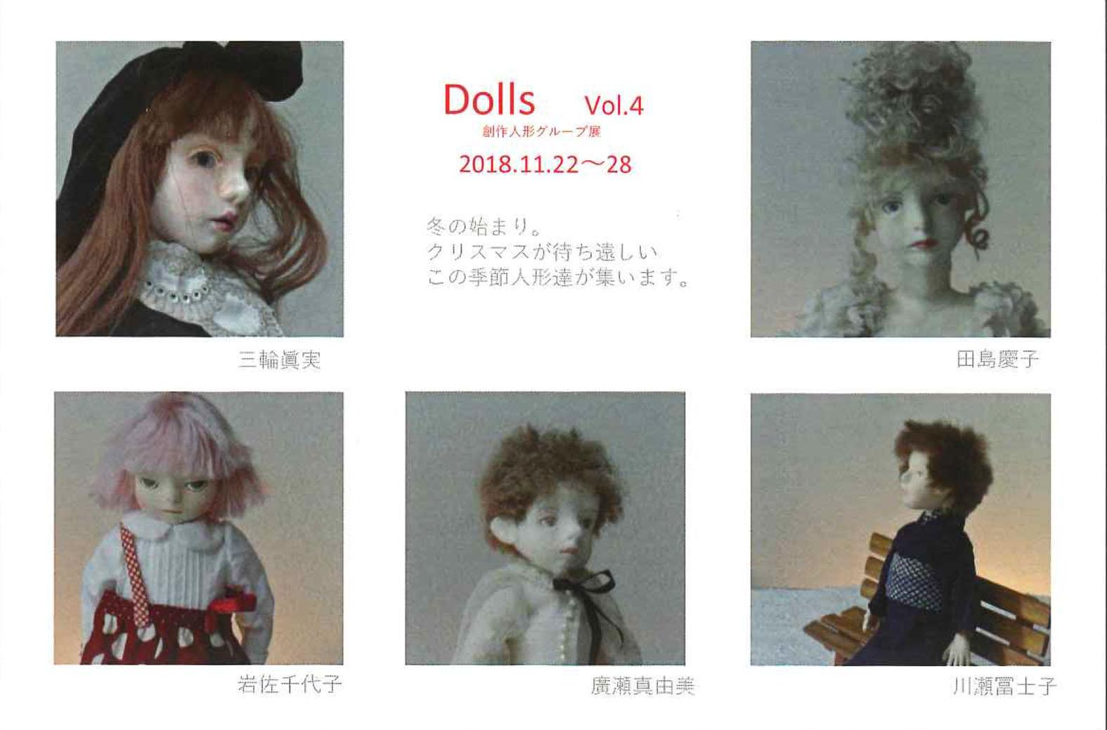 創作人形グループ展