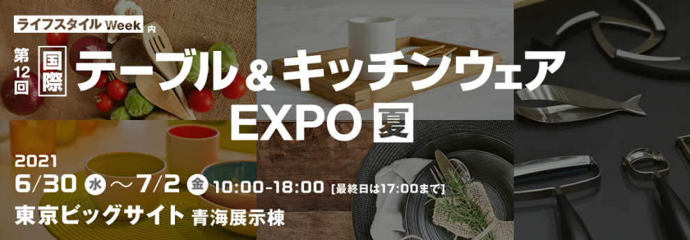 テーブル&キッチンウェアEXPO 夏